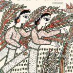 O Xara – Jhumpa Lahiri
